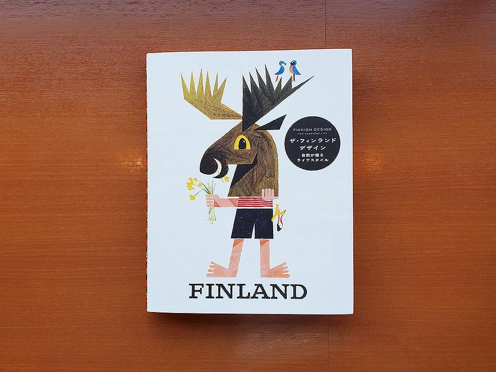LifTe 北欧の暮らし おすすめ北欧BOOK ザ・フィンランドデザイン 自然が宿るライフスタイル フィンランド
