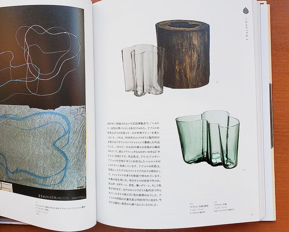 LifTe 北欧の暮らし おすすめ北欧BOOK ザ・フィンランドデザイン 自然が宿るライフスタイル フィンランド アルヴァ・アアルト サヴォイベース