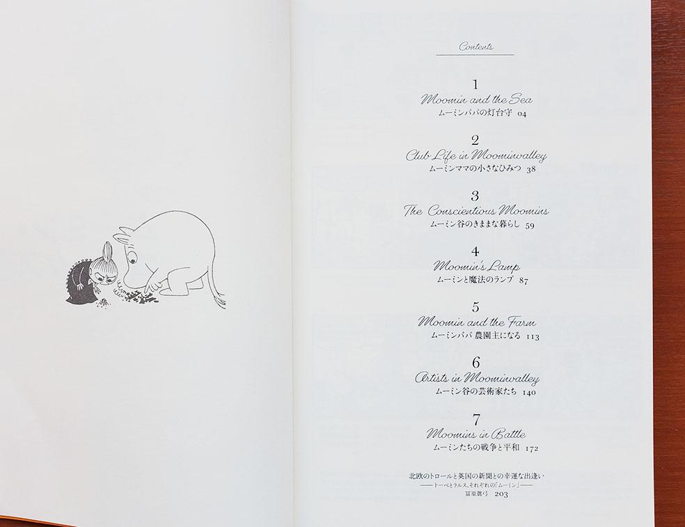 LifTe 北欧の暮らし おすすめ北欧BOOK ムーミン・コミックス トーベ・ヤンソン ラルス・ヤンソン フィンランド
