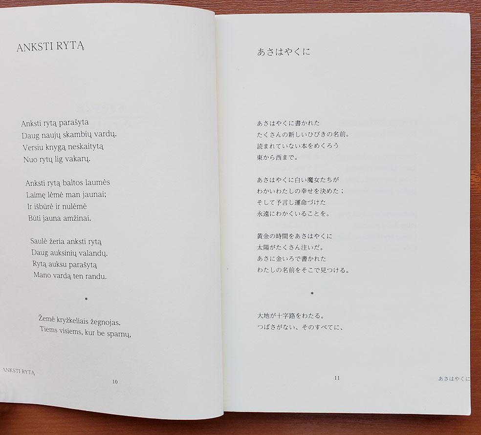 LifTe 北欧の暮らし おすすめ北欧BOOK あさはやくに サロメーヤ・ネリス 木村 文