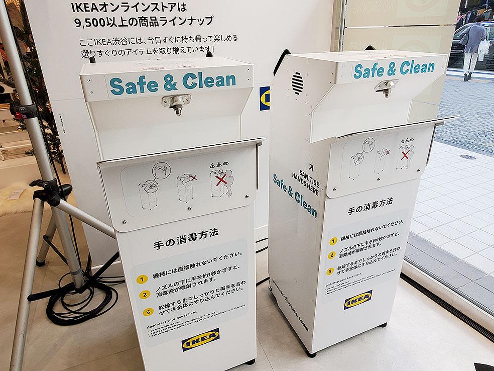 LifTe 北欧の暮らし スウェーデン IKEA イケア渋谷 IKEA渋谷 洗浄機