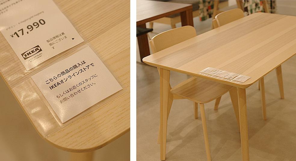 LifTe 北欧の暮らし IKEA イケア IKEA渋谷 スウェーデン オンライン 発送