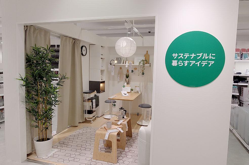 LifTe 北欧の暮らし IKEA イケア IKEA渋谷 スウェーデン サスティナブル