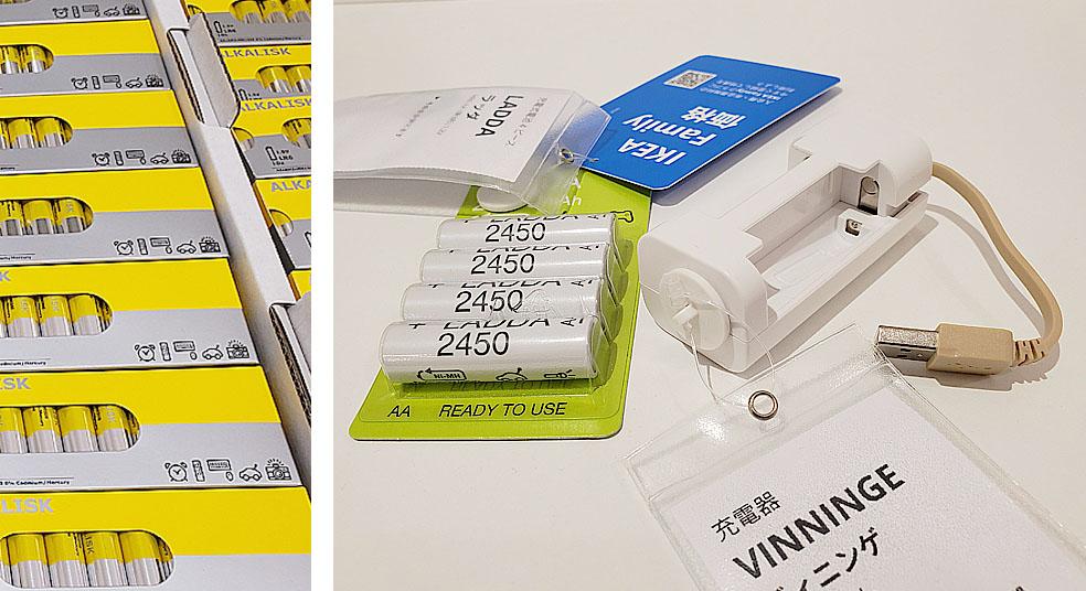 LifTe 北欧の暮らし IKEA イケア IKEA渋谷 スウェーデン 充電池 アルカリ電池 サスティナブル