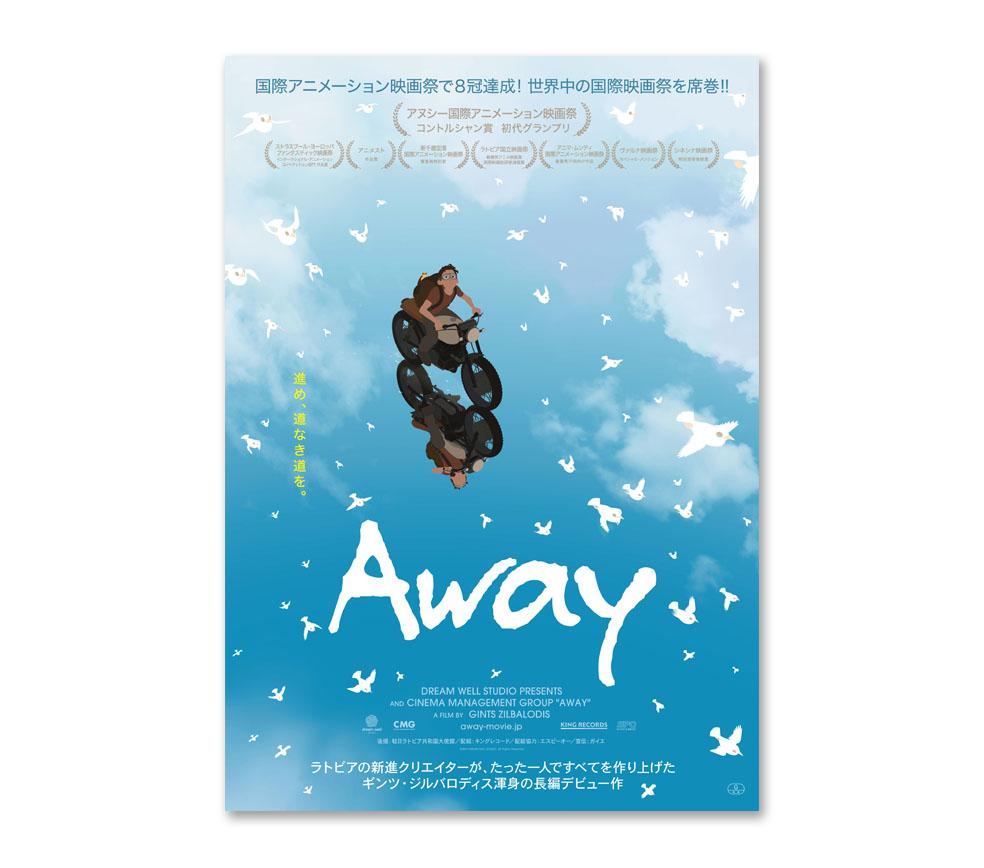 LifTe 北欧の暮らし ラトビア 映画 Away 新宿武蔵野館 ギンツ・ジルバロディス