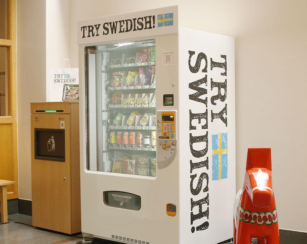 LifTe 北欧の暮らし スウェーデン try swedish! cheez doodles 自動販売機 シュールストレミング オムニポロ omnipolo