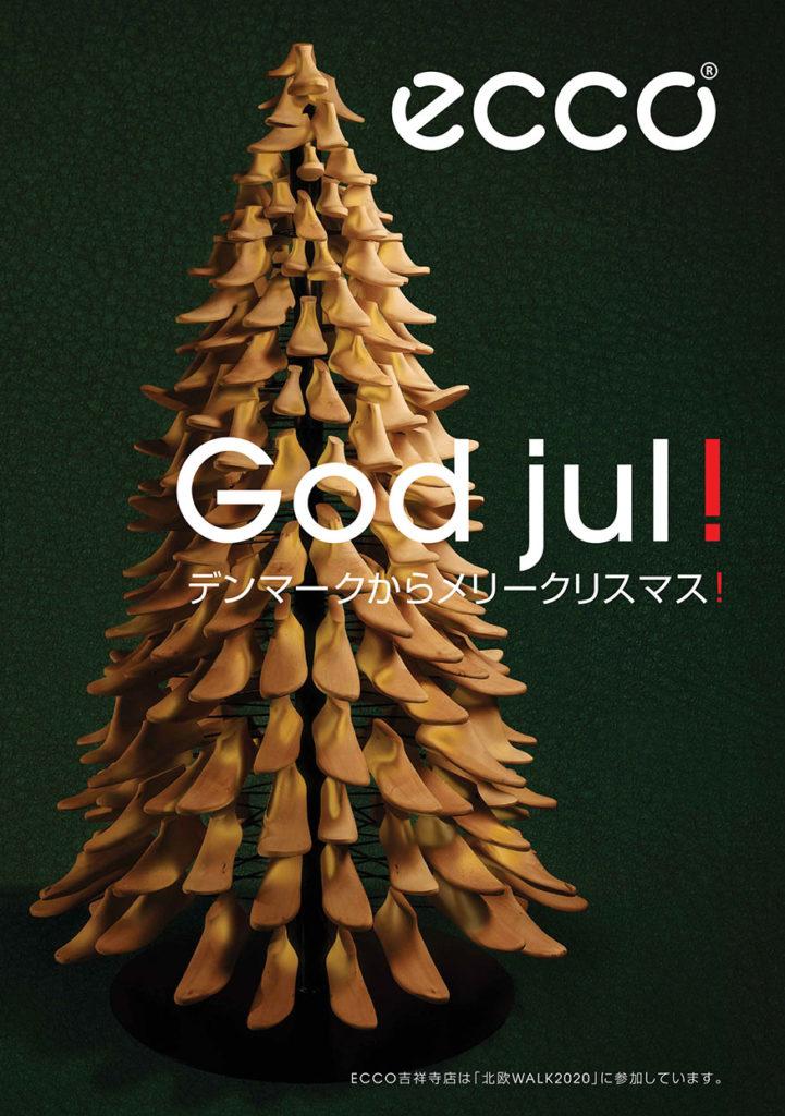LifTe 北欧の暮し Ecco 北欧WALK 吉祥寺 Ecco吉祥寺店 クリスマス