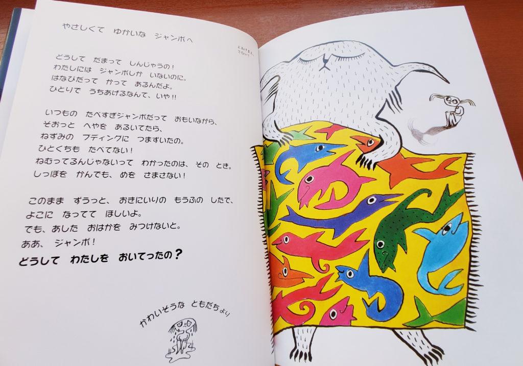 LifTe 北欧の暮らし 絵本 オススメ 北欧 エングレペルス ノルウェー イベン・サンデモーセ
