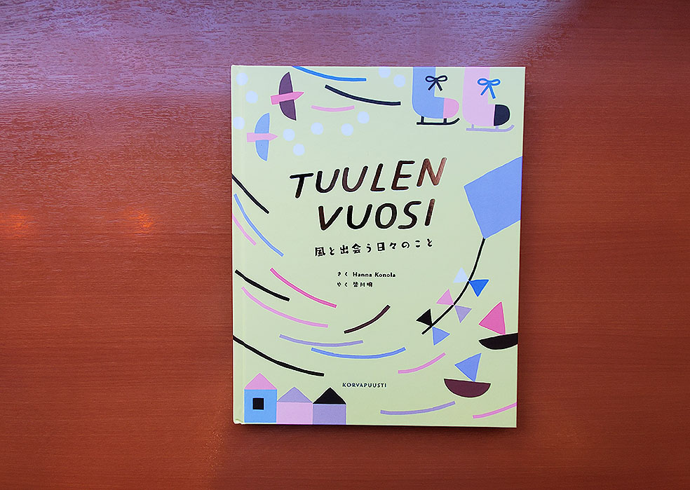 LifTe 北欧の暮らし 絵本 オススメ 北欧 風と出会う日々のこと フィンランド 皆川明 ミナ ペルホネン