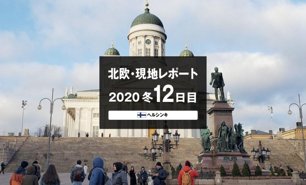 LifTe 北欧の暮らし フィンランド ヘルシンキ 北欧現地レポート 北欧旅日記 ヘルシンキ大聖堂