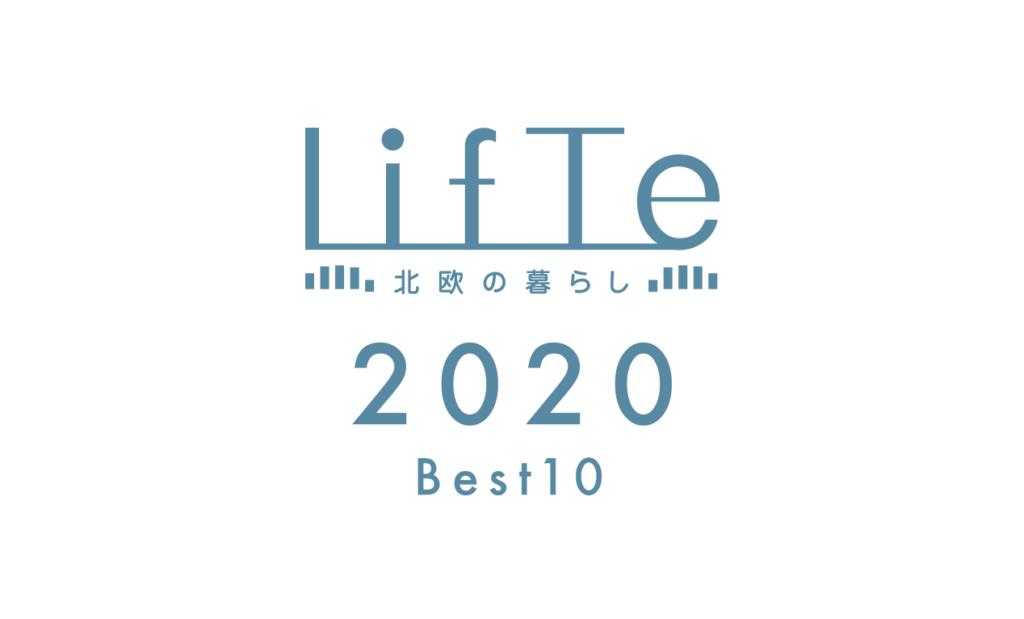 LifTe 北欧の暮らし 2020 best10 ベスト10