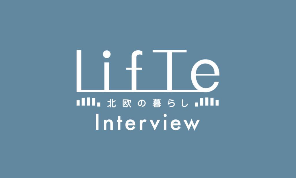 LifTe 北欧の暮らし インタビューまとめ Interview