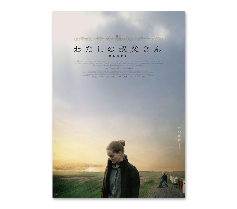 LifTe 北欧の暮らし デンマーク 映画 わたしの叔父さん ユトランド半島 YEBIS GARDEN CINEMA イェデ・スナゴー ペーダ・ハンセン・テューセン ポスター