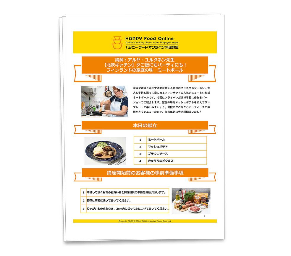 LifTe 北欧の暮らし オンライン 料理教室 かもめ食堂 ミートボール 北欧キッチン オフィスウタノ