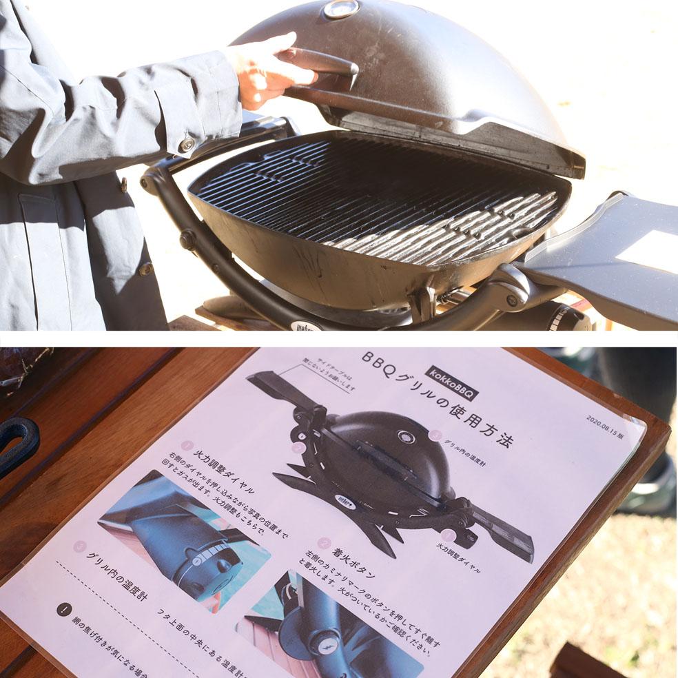 LifTe 北欧の暮らし フィンランド 埼玉県 飯能市 ノーラ名栗 バーベキューゾーン BBQ BBQグリル