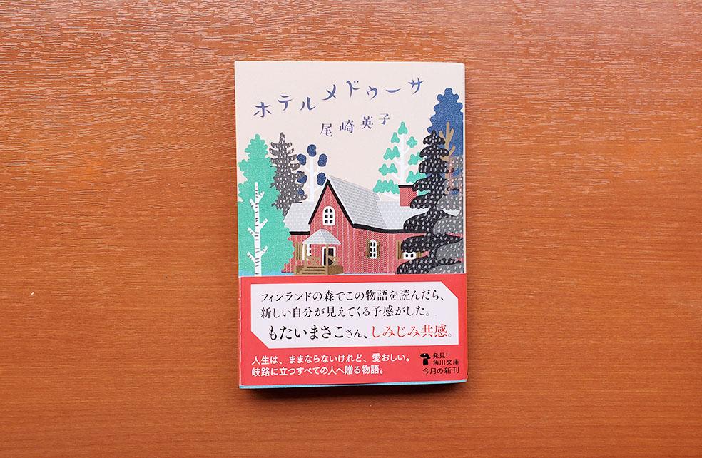 LifTe 北欧の暮らし フィンランド オススメブック BOOK ホテルメドゥーサ 尾崎英子