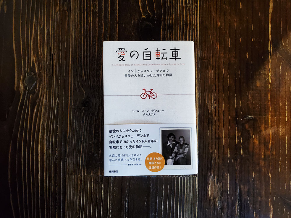 LifTe 北欧の暮らし 北欧BOOK 北欧ブック スウェーデン 愛の自転車