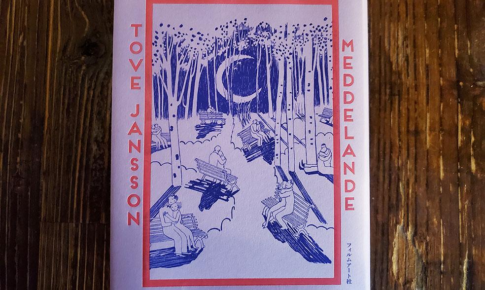 LifTe 北欧の暮らし 北欧BOOK 北欧ブック フィンランド スウェーデン メッセージ トーベヤンソン 短篇集
