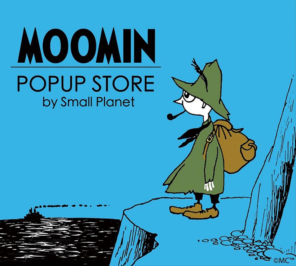 LifTe 北欧の暮らし ムーミン フィンランド プロダクトレーベル MOOMIN OUTDOORS トーベヤンソン ムーミン谷の彗星 スナフキン スニフ MOOMIN POP UP STORE