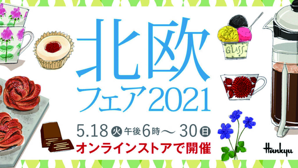 LifTe 北欧の暮らし 北欧フェア2021 阪急百貨店うめだ本店 オンライン 北欧イベント