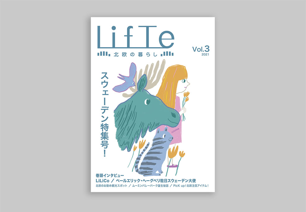 LifTe 北欧の暮らし 雑誌 vol.03 スウェーデン特集