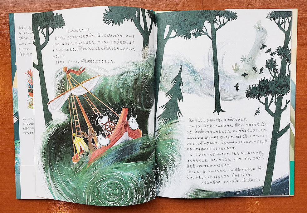 LifTe 北欧の暮らし ムーミン フィンランド トーベ・ヤンソン 徳間書店 絵本 ムーミン一家の海の冒険