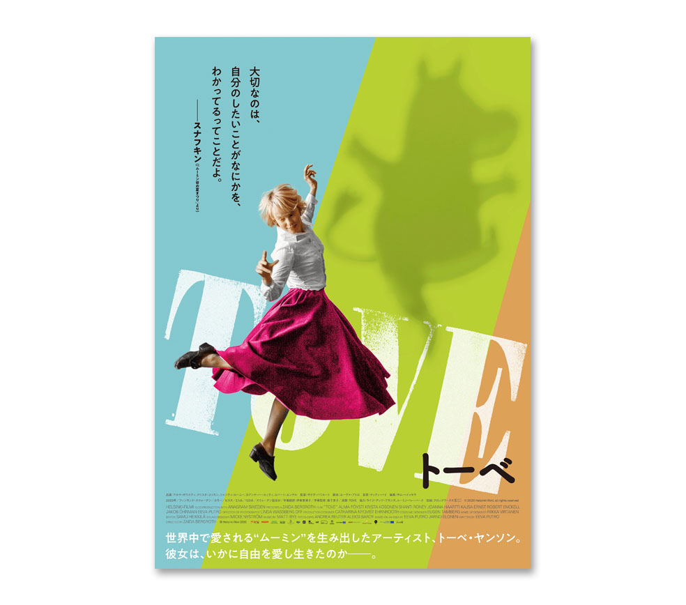 LifTe 北欧の暮らし フィンランド スウェーデン ムーミン トーベヤンソン TOVE トーベ クロックワークス 映画 メインビジュアル ポスター