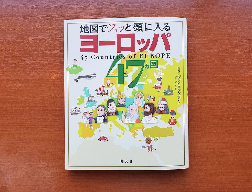 LifTe 北欧の暮らし オススメ北欧BOOK 本 読書 地図でスッと頭に入るヨーロッパ47カ国