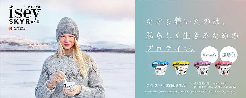LifTe 北欧の暮らし アイスランド スキル イーセイスキル 日本ルナ 新商品 新フレーバー アイスランド 大使館公認