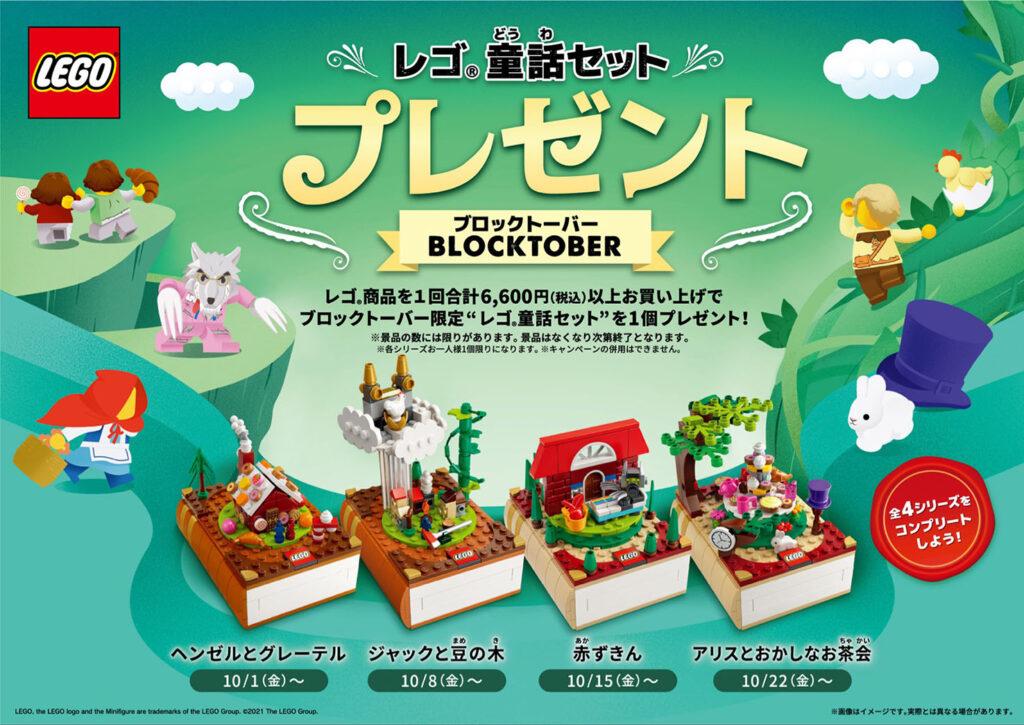 LifTe北欧の暮らし デンマーク レゴ 童話セット ブロックトーバー ヘンゼルとグレーテル ジャックと豆の木 赤ずきん アリスとおかしなお茶会